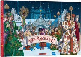 Нова радість стала. Улюбленi українськi народнi колядки та щедрiвки - фото книги