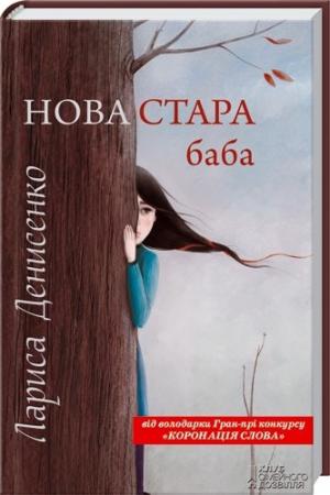 Книга Нова стара баба