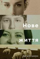 Нове життя - фото обкладинки книги