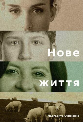 Книга Нове життя
