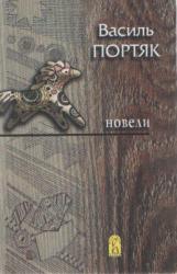 Новели - фото обкладинки книги