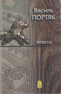 Книга Новели