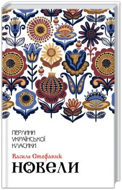 Новели - фото книги