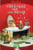 Новеньке про пана Белло. Книжка 2