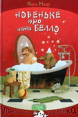 Новеньке про пана Белло. Книжка 2 - фото книги