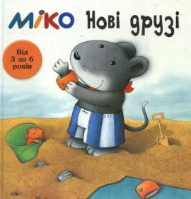 Книга Нові друзі
