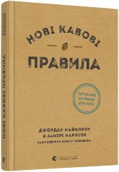 Нові кавові правила - фото обкладинки книги