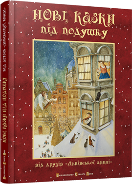 Нові казки під подушку - фото книги