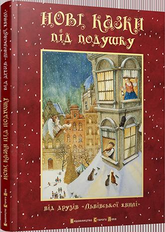Книга Нові казки під подушку