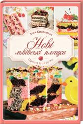 Нові львівські пляцки - фото обкладинки книги