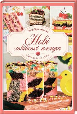 Нові львівські пляцки - фото книги
