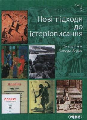 Книга Нові підходи до історіописання