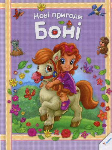 Книга Нові пригоди Боні