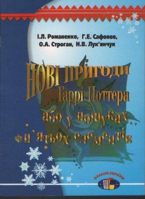 Книга Нові пригоди Гаррі Поттера або у пошуках п'ятьох елементів