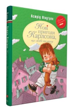Нові пригоди Карлсона, що живе на даху - фото книги