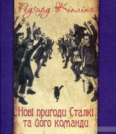 Нові пригоди Сталкі та його команди - фото обкладинки книги