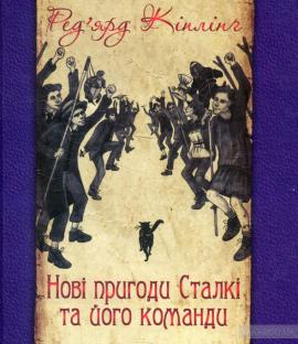 Нові пригоди Сталкі та його команди - фото книги