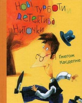 Нові турботи детектива Ниточки - фото книги