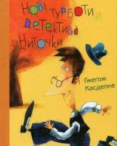Нові турботи детектива Ниточки - фото обкладинки книги