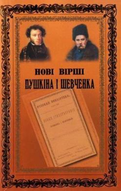 Нові вірші Пушкіна і Шевченка - фото книги