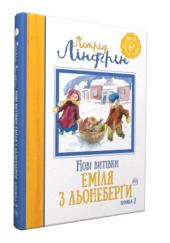 Нові витівки Еміля з Льонеберґи. Книжка 2 - фото обкладинки книги