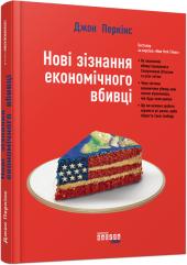 Новi зiзнання економiчного вбивцi  - фото обкладинки книги