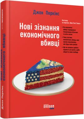 Новi зiзнання економiчного вбивцi - фото книги
