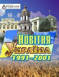 Новітня Україна 1991-2001 (роздуми видатних сучасників) - фото книги