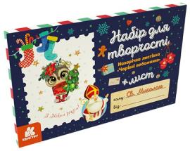 Новорічна листівка «Чарівні побажання» + лист Св. Миколаю - фото книги