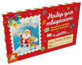 Новорічна листівка «Казкова Лапландія» + лист Санта-Клаусу - фото обкладинки книги