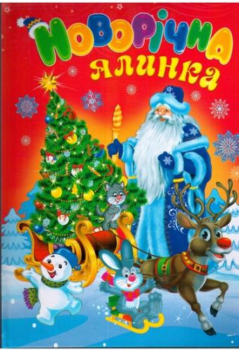 Книга Новорічна ялинка