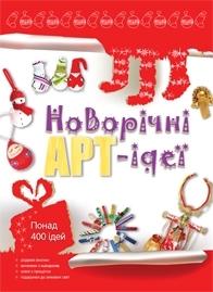 Книга Новорічні АРТ-ідеї