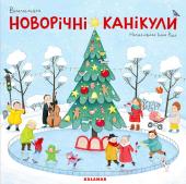 Новорічні канікули - фото обкладинки книги