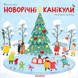 Новорічні канікули - фото книги