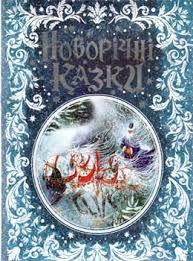 Новорічні казки - фото книги