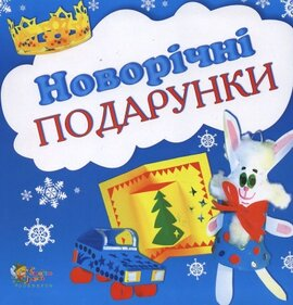 Новорічні подарунки - фото книги