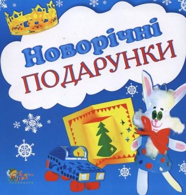 Книга Новорічні подарунки