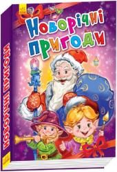 Новорічні пригоди - фото обкладинки книги