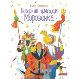 Новорічні пригоди Морозенка - фото книги