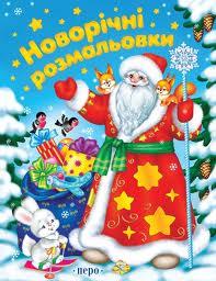 Книга Новорічні  розмальвки
