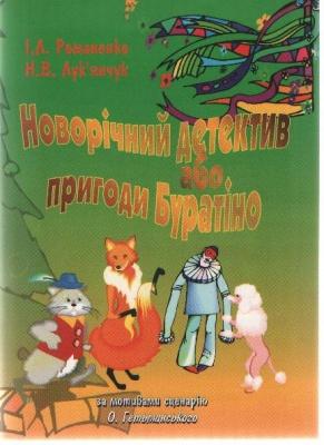 Книга Новорічний детектив або пригоди Буратіно