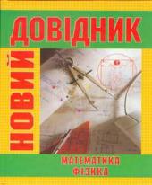 Новий довідник: Математика. Фізика. - фото обкладинки книги