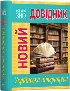 Новий довідник. Українська література - фото книги