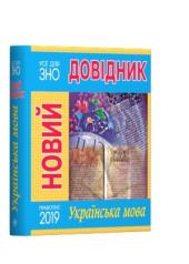 Новий довідник. Українська мова - фото обкладинки книги