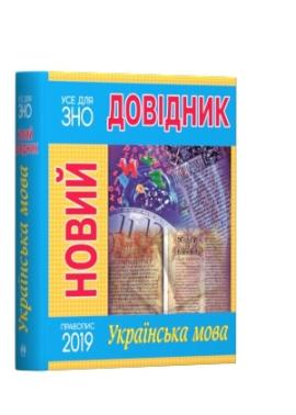 Новий довідник. Українська мова - фото книги
