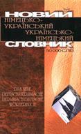 Новий німецько-український, українсько-німецький словник 50000 слів - фото обкладинки книги