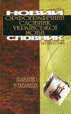 Новий орфографічний словник української мови. Граматика в таблицях - фото книги