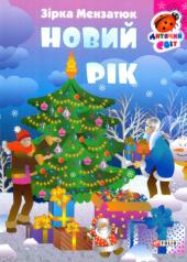 Новий рік - фото обкладинки книги