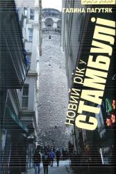 Новий рік у Стамбулі - фото обкладинки книги