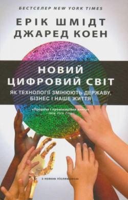 Книга Новий цифровий світ